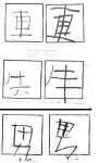 Aくんの漢字の変容