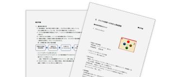 ha001_manual